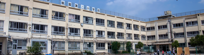 桃園第二小学校PTA – 力を合わせ...